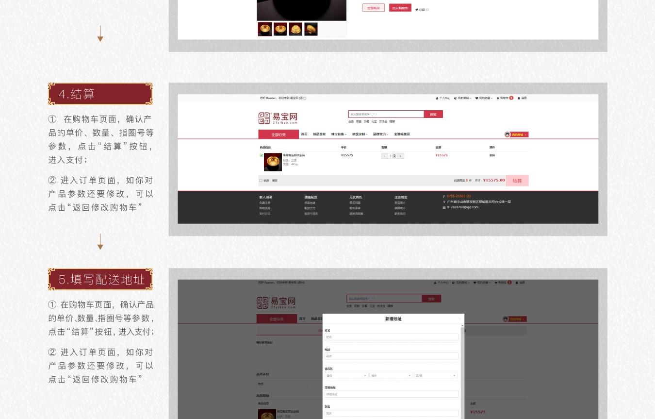 购物流程2_03.jpg
