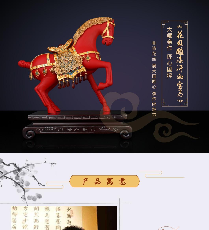 花丝雕漆汗血宝马_01.jpg